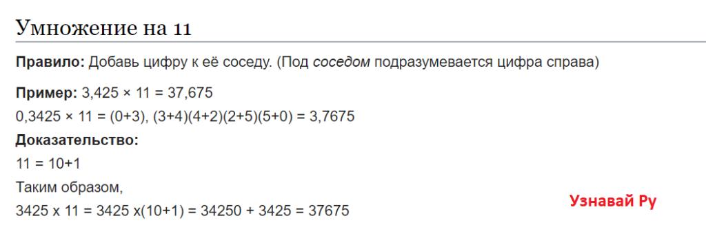 Способы и примеры умножения по методике Трахтенберга